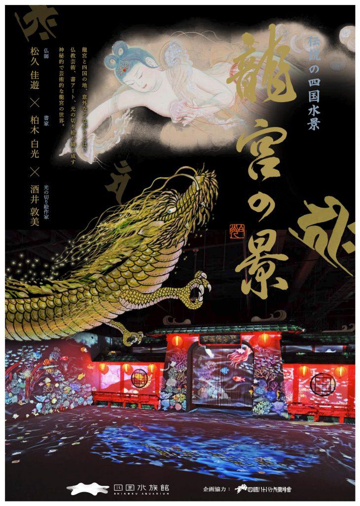 四国水族館 龍宮の景 パンフレット PDF